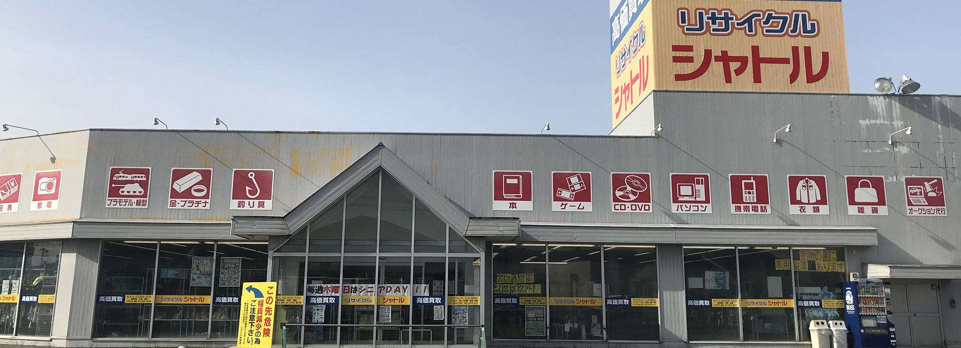 シャトル 氷見店 通販ショップ メディアウエア